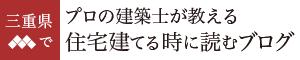 プロの建築士が教える三重県で住宅建てる時に読むブログ