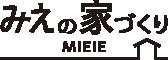 三重の家づくり【MIE IE】三重で新築・リフォームの相談できるお店
